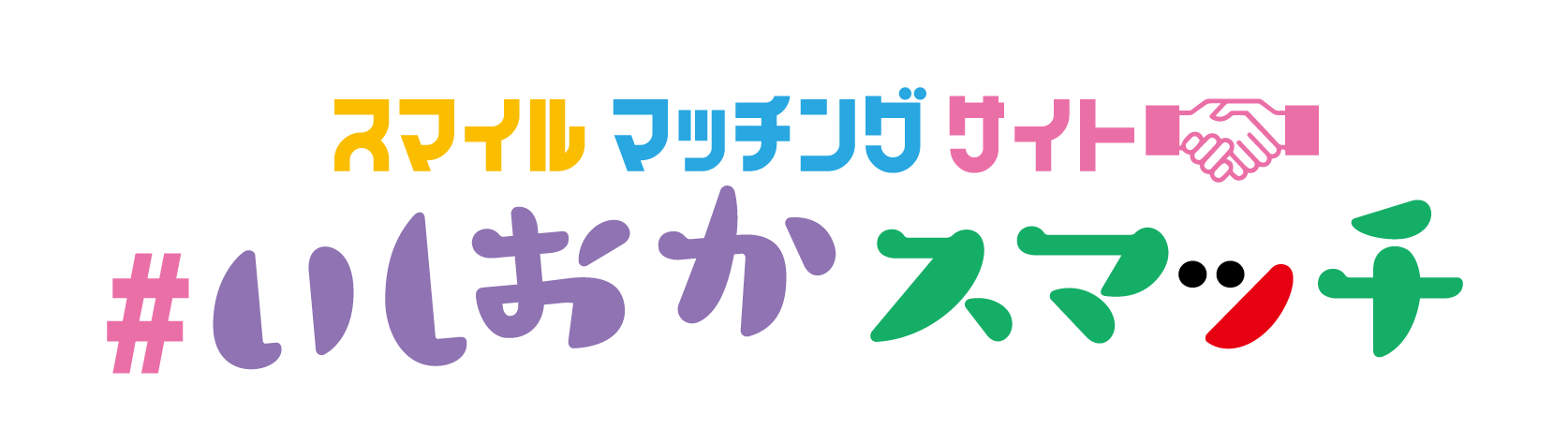 【#いしおかスマッチ】