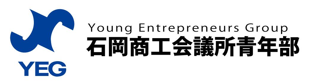【石岡YEG】石岡商工会議所青年部